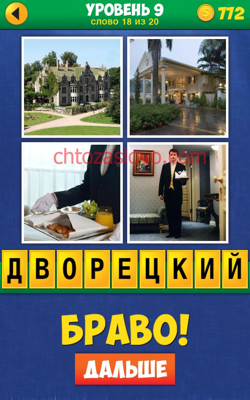 Дворецкий