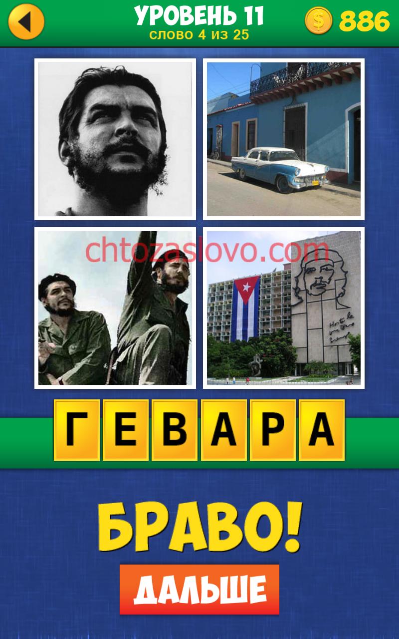 Гевара