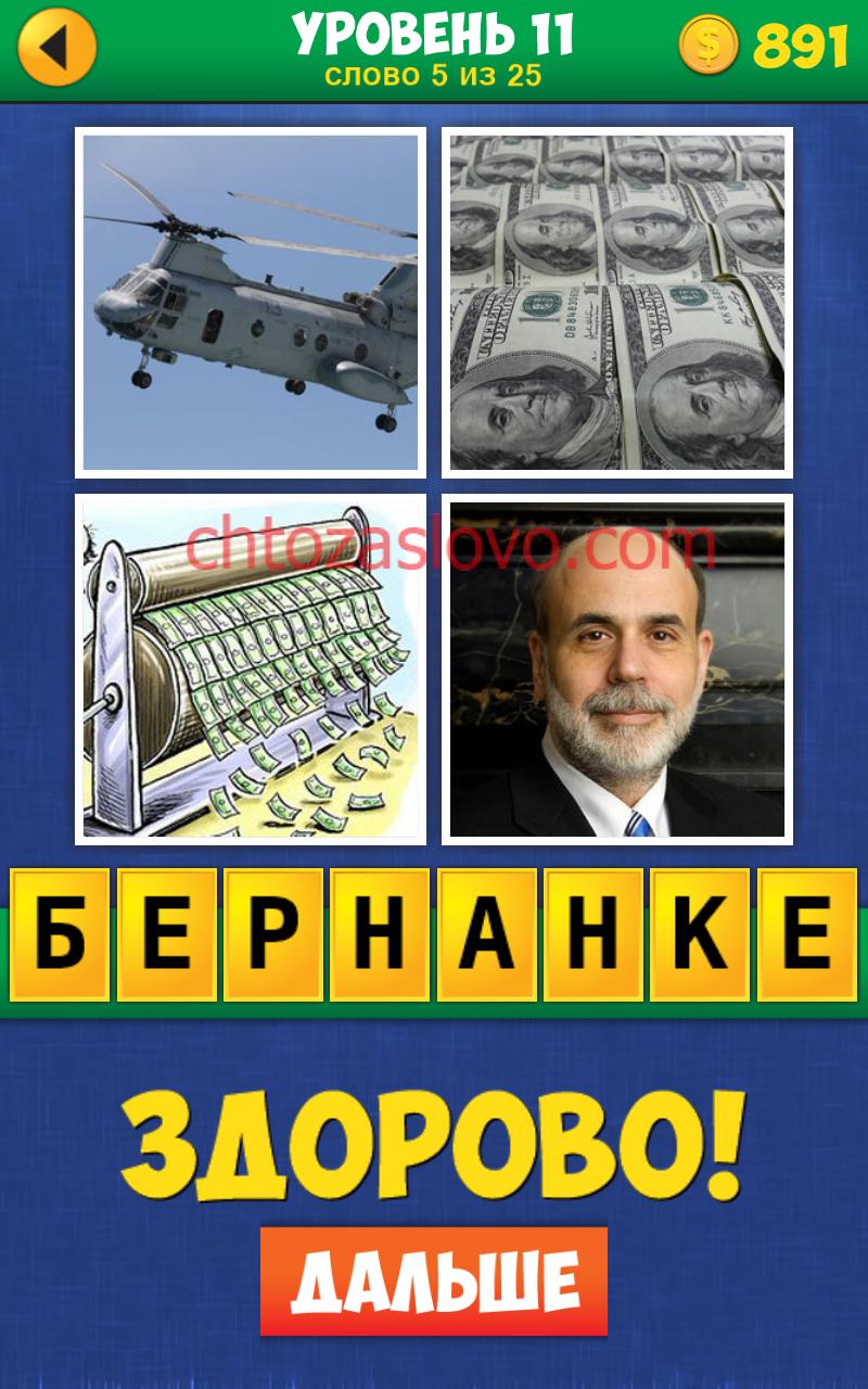 Бернанке
