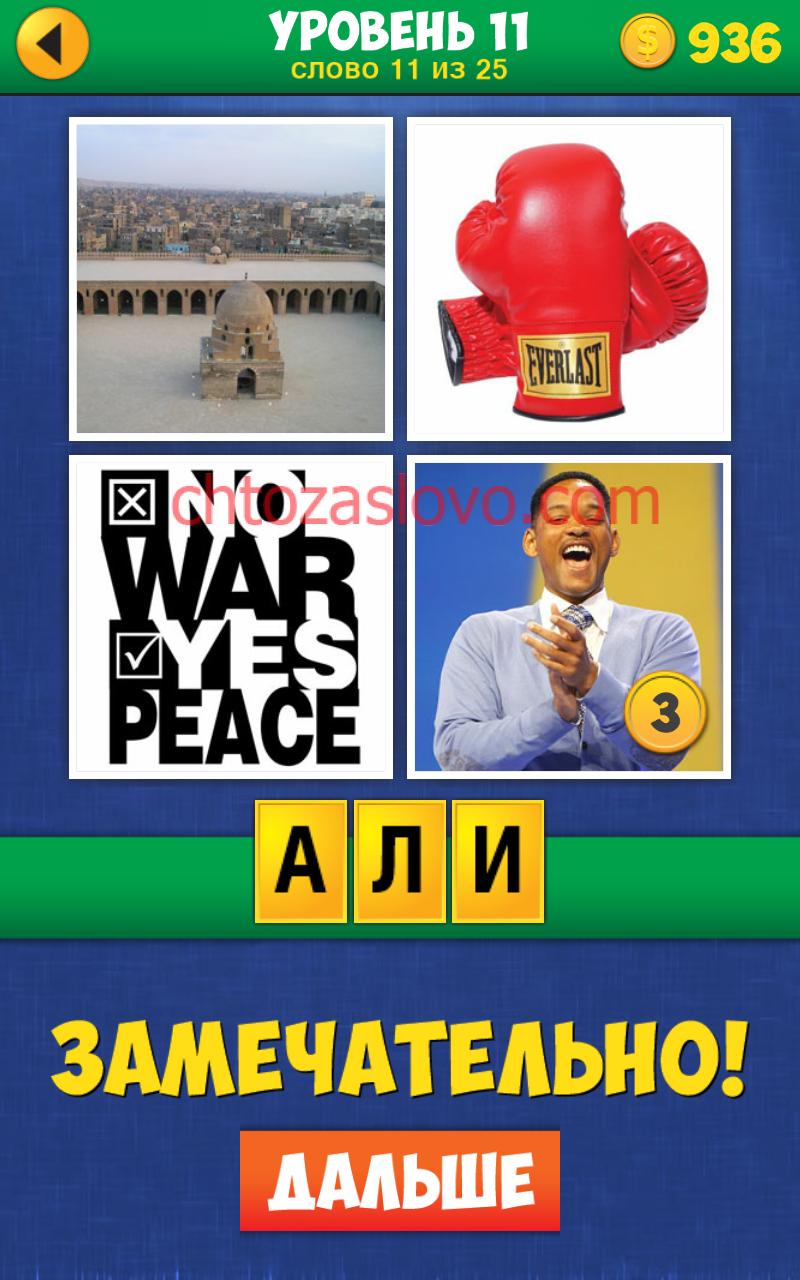 4 фотки одно слово скачать для андроид