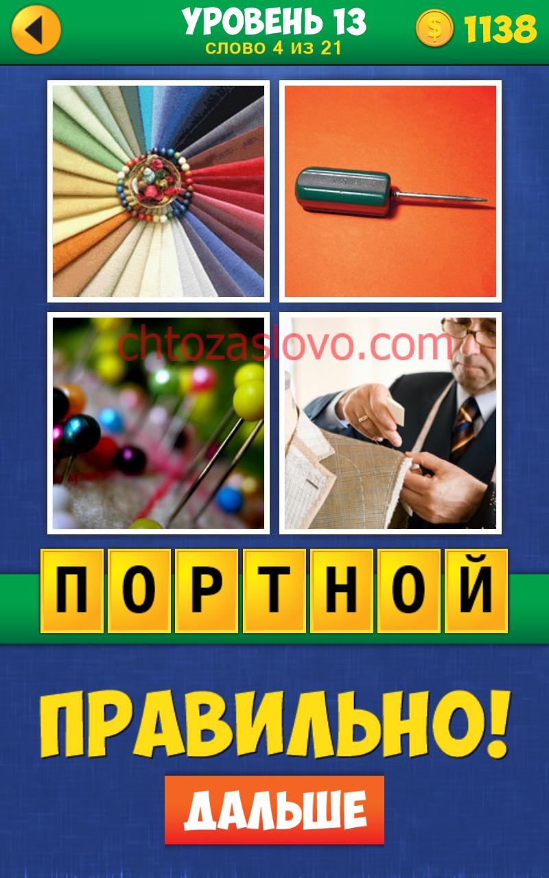 4 фото 1 слово extra игра ответы на все уровни 11 и 12