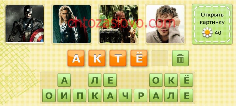 Слова из 5 букв в игре «Угадай слово» (с ромашками) в контакте