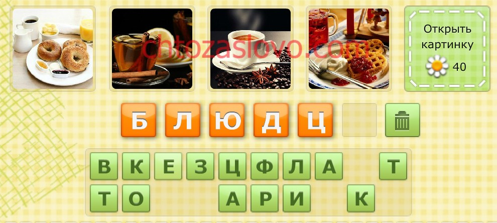 Слова из 6 букв в игре «Угадай слово» (с ромашками) в контакте
