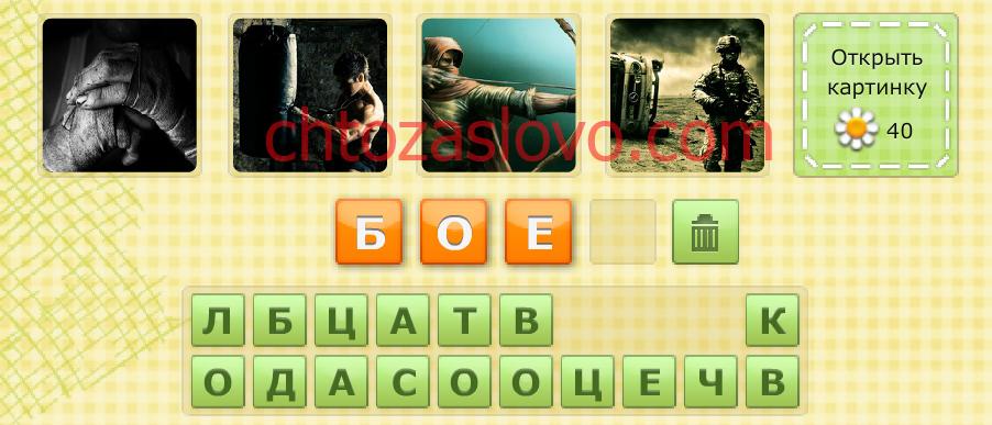 Слова из 4 букв в игре «Угадай слово» (с ромашками) в контакте