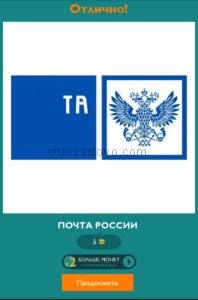 Почта Росиии