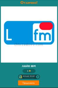 Лайк фм