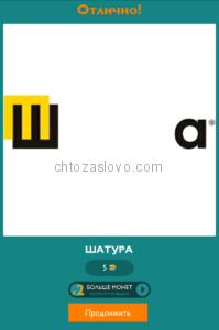Шатура