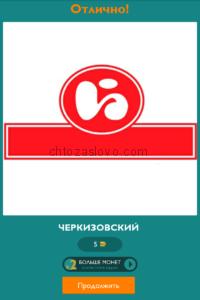 Черкизовский
