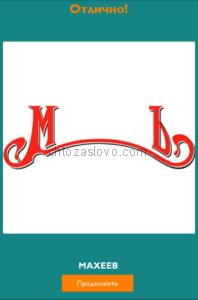 Махеев